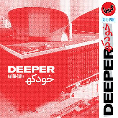 Segundo disco de la banda Deeper. Juventud y abraviso post-punk.